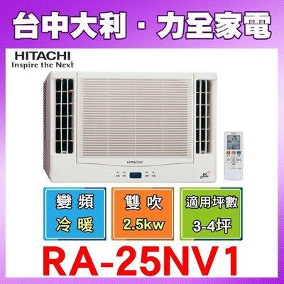 【RA-25NV1】《台中冷氣-搭配裝潢》【專業技術安裝另計~】【HITACHI日立冷氣】 變頻窗型