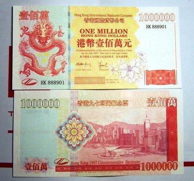 【全新】1997年香港回歸 百萬元纪念票 龍鈔(限量發行)單張