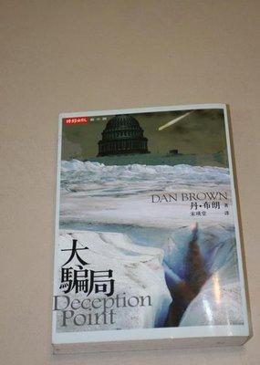 《大騙局 Deception Point》ISBN:9789571345826│時報文化│丹.布朗│只看一次