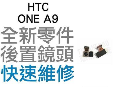 HTC ONE A9 大鏡頭 後置鏡頭 鏡頭模組 相機鏡頭 全新零件 專業維修【台中恐龍電玩】
