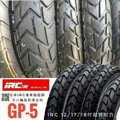 (輪胎王)IRC GP5 90/90-18+GP5 120/80-17 TU250 改越野耐力專用胎