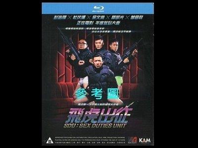 【BD藍光】飛虎出征 SDU : Sex Duties Unit(中文字幕,DTS-HD+TrueHD) 余文樂