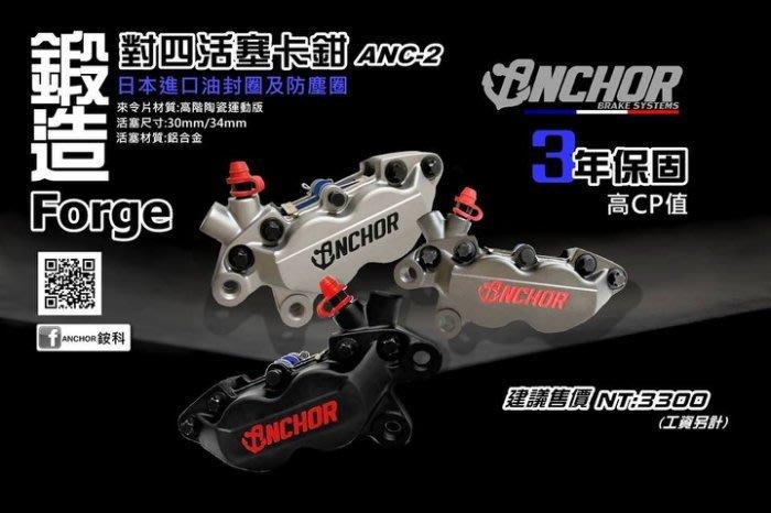 【龍昌機車材料精品】Anchor 銨科 ANC-2 鋁合金 鍛造對四活塞卡鉗 對四卡鉗 雷霆 勁戰 GOGORO