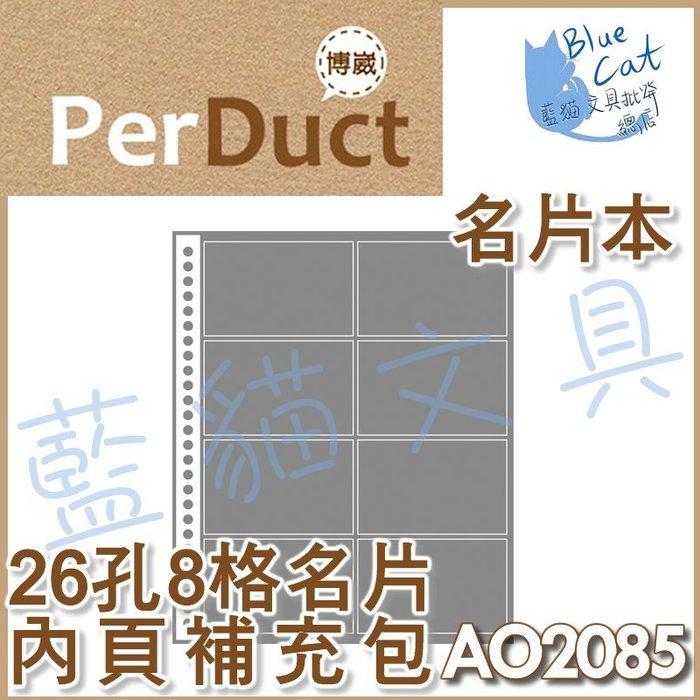 【只剩9包】名片冊/耗材【BC52494】〈AO2085〉B5 26孔8格名片內頁-6張入/包《博崴》【藍貓文具】