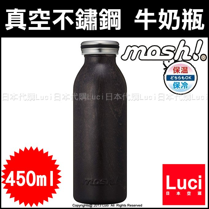 咖啡木紋 Mosh! 450ml 牛奶瓶 水筒 真空斷熱 真空不鏽鋼 不銹鋼水杯 保溫保冷瓶 LUCI日本代購