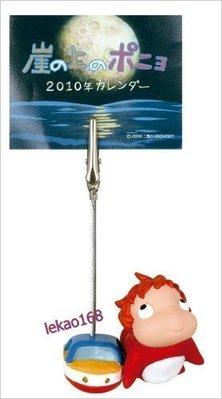 2010年宮崎駿Totoro崖上的波妞月曆留言夾組   賣家私人收藏品  立可寄出
