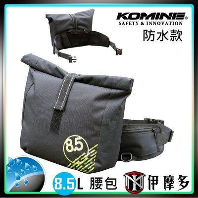伊摩多※ 日本KOMINE SA-202 防水腰包 反光 收納 8.5L公升  A4大小輕鬆放 正版公司貨。黑