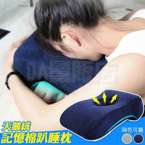 趴睡枕 枕頭 記憶枕頭 手枕 天鵝絨午睡枕 慢回彈 洞洞趴睡枕 記憶棉 防手麻 午休 顏色可選