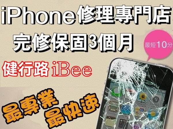 《網通:》iPhone5故障修理.台中快速維修【開機排線】iPhone 5開關機按鍵失效,無法調音量震動
