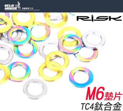 【飛輪單車】RISK TC4鈦合金墊片 M6*1mm 螺絲法司(一入) 三色選擇