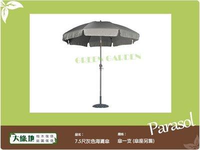 7.5尺素色海灘傘【大綠地家具】戶外傘/遮陽傘/庭園傘/防潑水陽傘