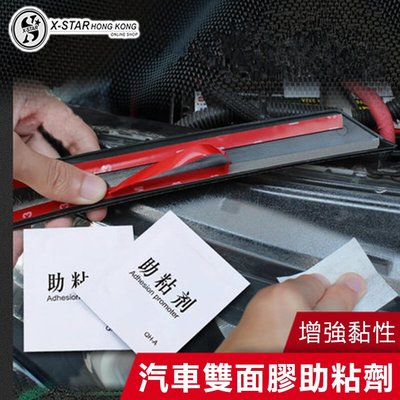 1635087 膠帶助黏劑 / 穩固棉片 Tape adhesion promoter