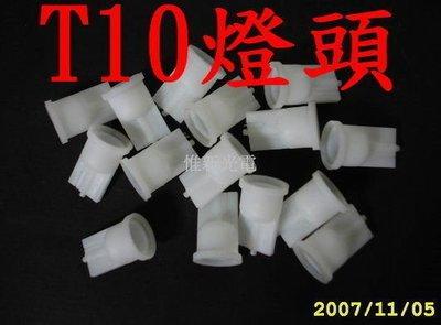 E7A22 T10 標準燈頭 一包10入 T10小炸彈--DIY汽機車專用的 T10小炸彈 儀表燈 定位燈