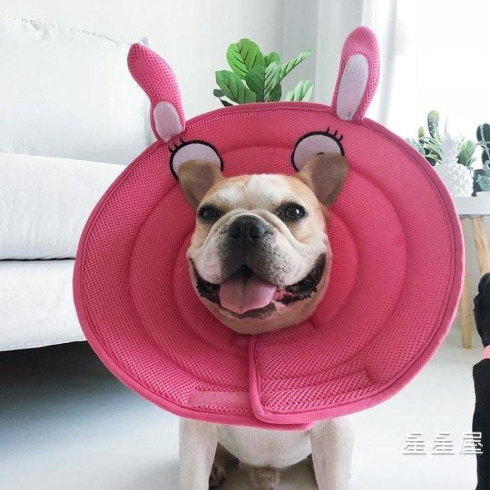 (全場免運)伊麗莎白圈貓咪套頭罩狗狗頭套防咬防舔寵物脖套狗圈頸圈網眼項圈~『八佰伴居家館』