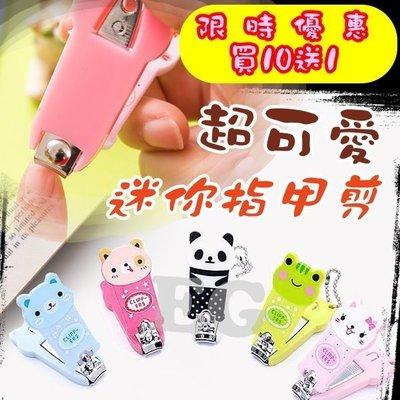 M1B78 可愛卡通指甲剪 不銹鋼指甲鉗 安全指甲剪 美甲鉗 婚禮小物 宣導品 禮品 贈品 動物 韓國創意指甲鉗