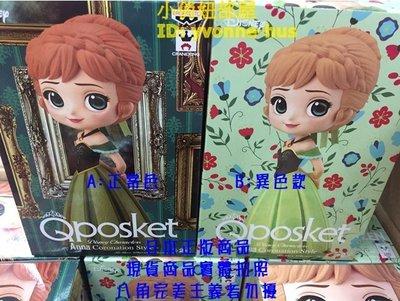 [現貨] (A款正常色) 日版 Banpresto Q Posket Disney 迪士尼 安娜 禮服造型公仔