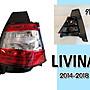 》傑暘國際車身部品《  NISSAN LIVINA 2014...