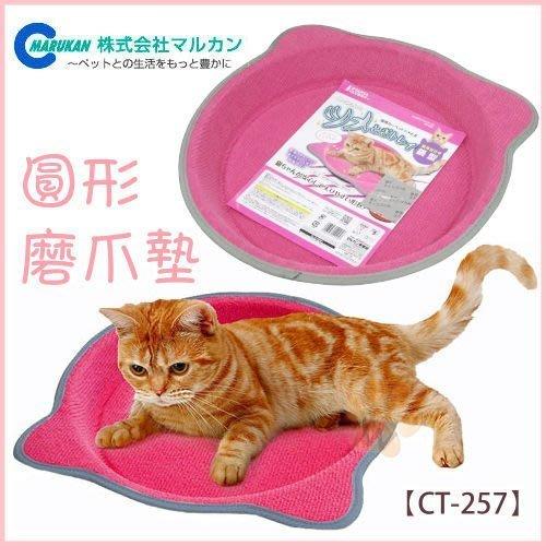 日本Marukan【CT-257】圓形磨爪墊貓抓盆,貓抓板,地毯布絨耐抓材質