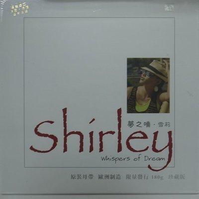 合友唱片 Shirley Whispers of Dream - 夢之喃‧雪莉 LP 黑膠唱片 面交 自取