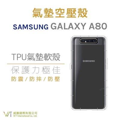 【WT 威騰國際】Samsung Galaxy A80 手機空壓氣墊TPU殼 氣囊式防撞 透明防摔抗震殼 透明殼