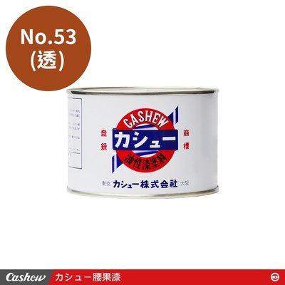 【正光興貿易】日本進口 『CASHEW總代理』No.53透 腰果漆0.5kg