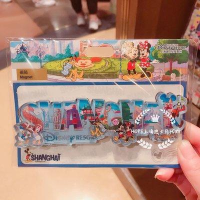 特價免運 上海迪士尼代購 Shanghai字母紀念磁貼冰箱貼禮物伴手禮