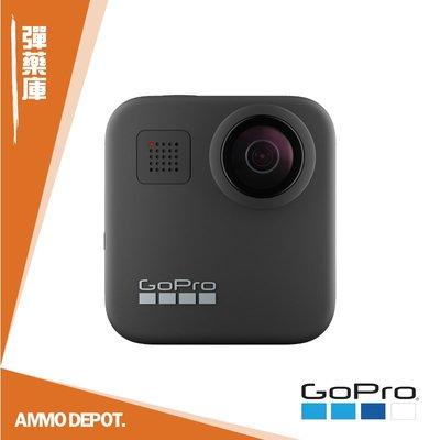 【AMMO DEPOT.】 GoPro MAX 360相機 全景相機 原廠 公司貨 一年保固