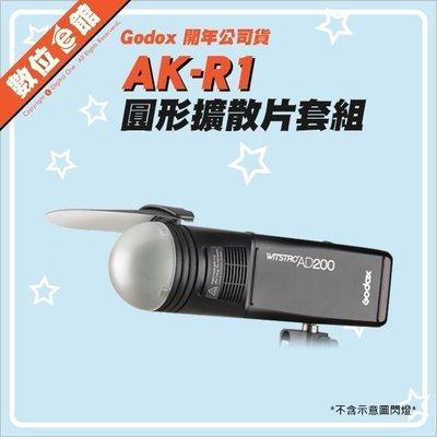 【刷卡免運費【開年公司貨】數位e館 Godox 神牛 AD200 AK-R1 H200R圓形擴散片套組