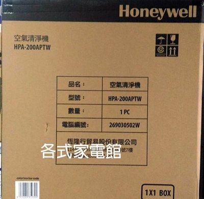 現貨~美國空氣清淨機第一品牌Honeywell~《HPA-200APTW》黑.白現貨~全球輕上市