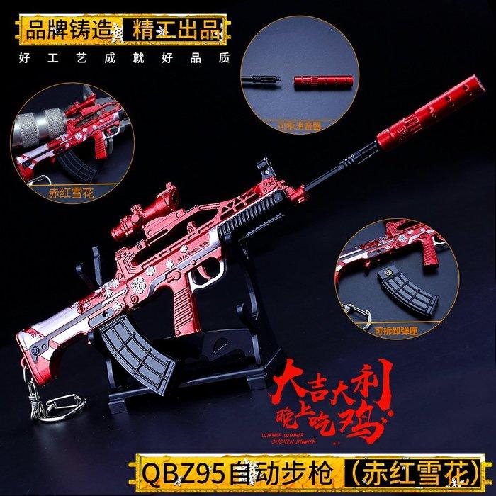 絕地求生 大吉大利今晚吃雞 95式自動步槍-赤红雪花(贈送刀槍架)