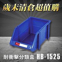 【歲末清倉超值購】 樹德 分類整理盒 HB-1525  耐衝擊 收納 置物/工具箱/工具盒/零件盒/分類盒/抽屜櫃/五金