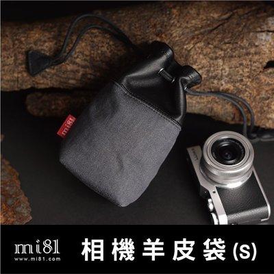 Mi81 羊皮袋  相機保護袋 厚防震...