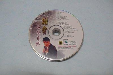 紫色小館77-9-------謝雷-國語專輯