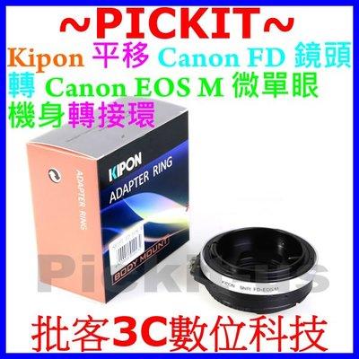平移SHIFT KIPON可調光圈CANON FD鏡頭轉Canon EOS M M5 M50 M6 EF-M相機身轉接環