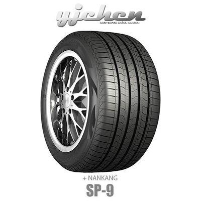 《大台北》億成汽車輪胎量販中心-南港輪胎 SP-9 205/55R16