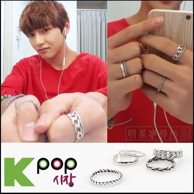 防彈少年團 BTS V 金泰亨 同款韓國라이어指環 正韓進口ASMAMA官方正品 編織紋戒指組 (一組五個)