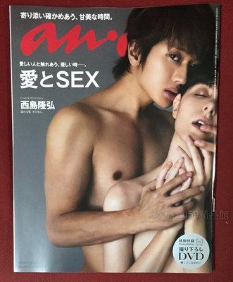 an an.an anan 雜誌 2018 8月 SEX特刊【西島隆弘 性感寫真: 內附DVD】同志 AAA