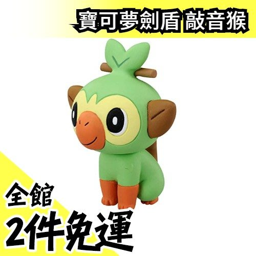【 MS-03敲音猴】日本 TAKARA TOMY MS-03 敲音猴 御三家 寶可夢劍盾 PTCG 莉莉艾【水貨碼頭】