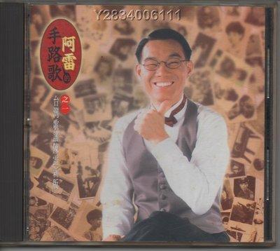 陳雷-阿雷的手路歌之一-台灣歌謠陳雷新版-1994年 只此一片
