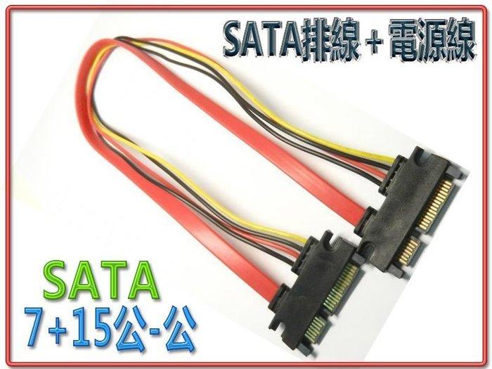 【需訂購】SATA排線+SATA電源延長線(公-公)40公分 特殊設計直接將排線跟電源線整合在一起