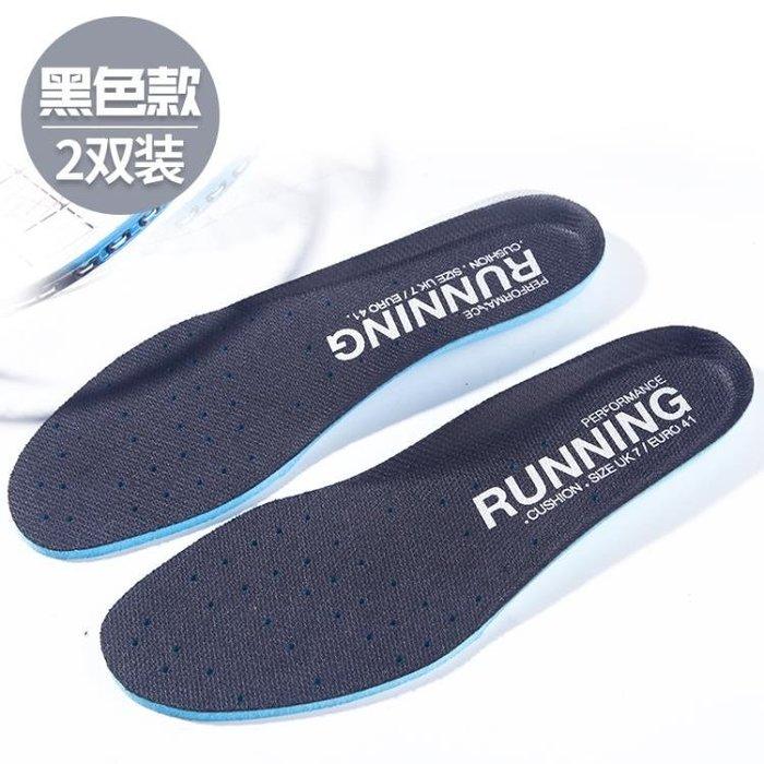 2雙 運動鞋墊男女透氣減震加厚吸汗防臭除臭氣墊跑步籃球鞋墊夏季CLZB8254