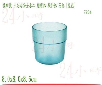 『24小時』佳斯捷 小記者安全水杯 學生杯 水杯 飲料杯 環保杯 安全杯 戶外休閒杯 塑膠杯 藍色 7204