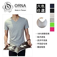 透氣素T V領短袖T恤 短T 100%純精梳  中性版素T 情侶裝  運動透氣 耐穿耐洗 S-XL【ORNA爾瑞菈】