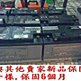 保固半年或5千公里 歐規 中古汽車電池 54801 50AH = 54459 = 54316 =54434 二手汽車電池
