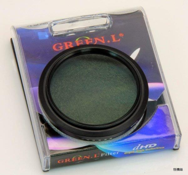 怪機絲 YP-10-001 GREEN.L 可調式ND鏡 減光鏡 ND2-ND400 一片搞定 可調ND鏡 49mm