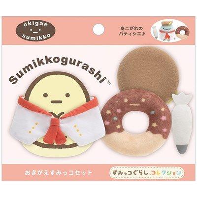 Sumikko Gurashi角落生物 迷你填充玩偶服裝 糕點職人 San-X Japan 日本