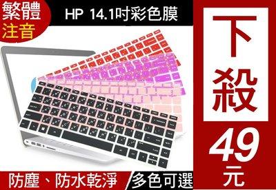 彩色/繁體注音 Pavilion 14-dh0003TX 鍵盤套 鍵盤膜 鍵盤保護套