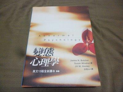 【兩手書坊】S5教科書~變態心理學_五南_2008年三版一刷