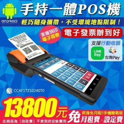 6期0利率!【台灣製軟體】取代收銀機,手持安卓一體式POS電子發票機V2+POS365雲端系統,辨到好13800元