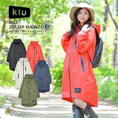 (預購)日本kiu zip up素色雨衣 男女通用 7色(預購品)戶外活動用~Jennifer的異想世界~